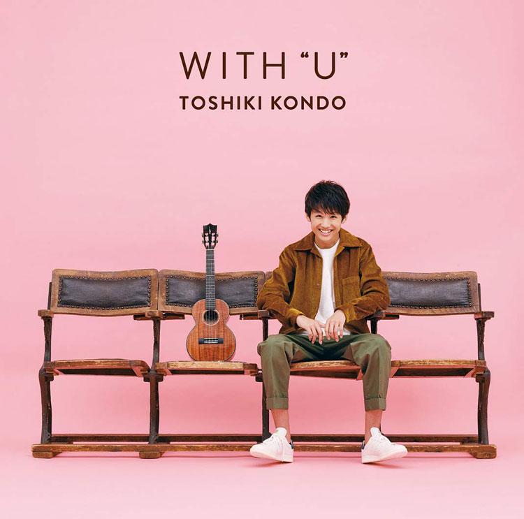 "近藤俊樹「WITH""U""」"