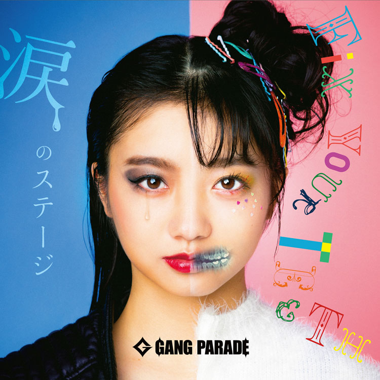 GANG PARADE「涙のステージ/FiX YOUR TEETH」