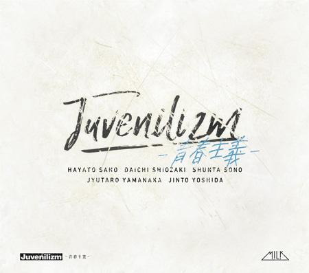 M!LK「Juvenilizm-青春主義-」