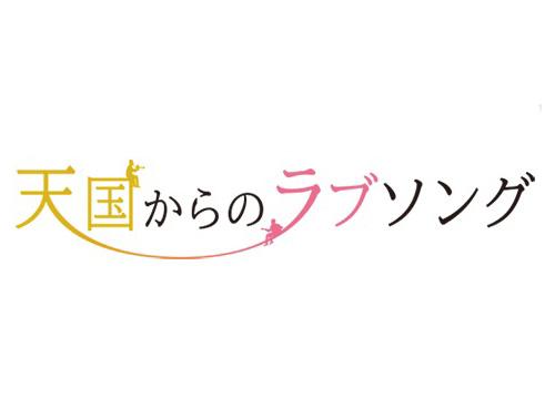 FBS開局50周年スペシャルドラマ「天国からのラブソング」
