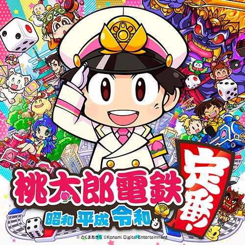 Nintendo Switch「桃太郎電鉄 ~昭和 平成 令和も定番!~」