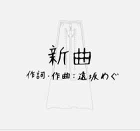 遠坂めぐ「新曲」