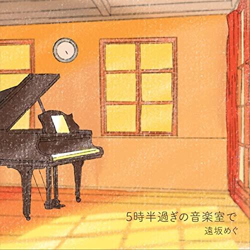 遠坂めぐ「5時半過ぎの音楽室で」