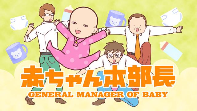 TVアニメ「赤ちゃん本部長」