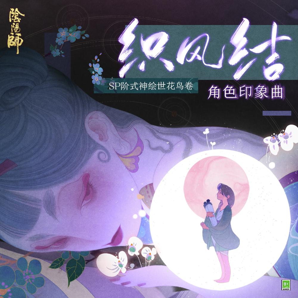 ゲーム「陰陽師本格幻想RPG」絵世花鳥風月 主題歌