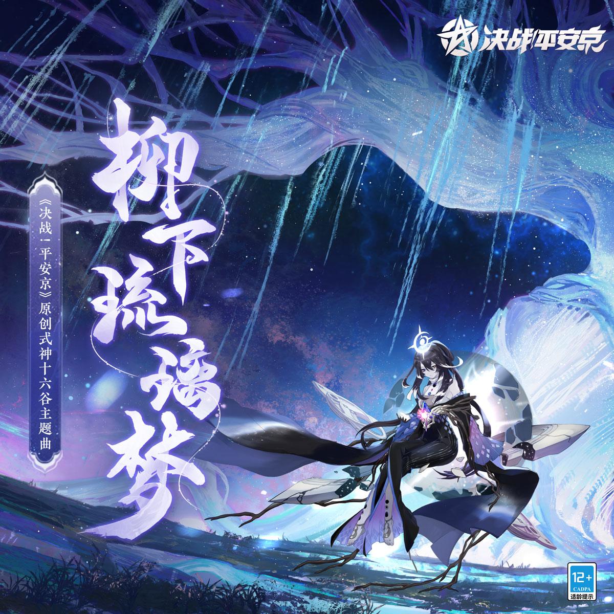 ゲーム「決戦!平安京」十六谷主題歌