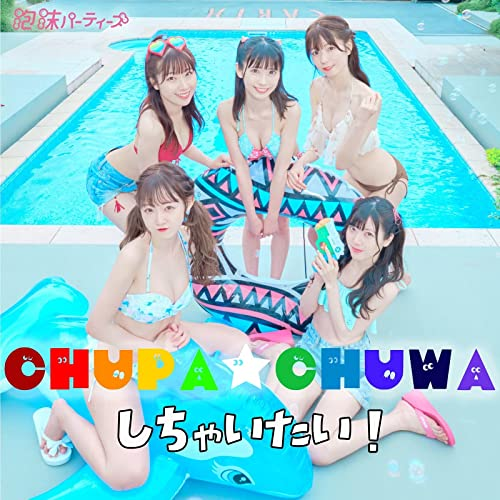 泡沫パーティーズ「CHUPA☆CHUWAしちゃいたい!」