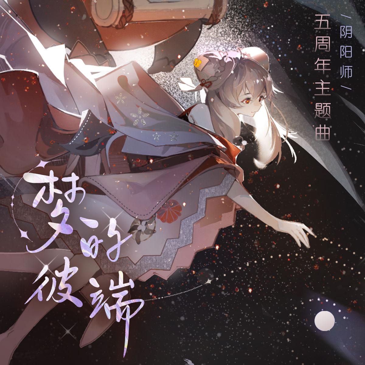 ゲーム「陰陽師本格幻想RPG」5周年記念テーマソング